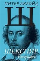 Шекспир Биография