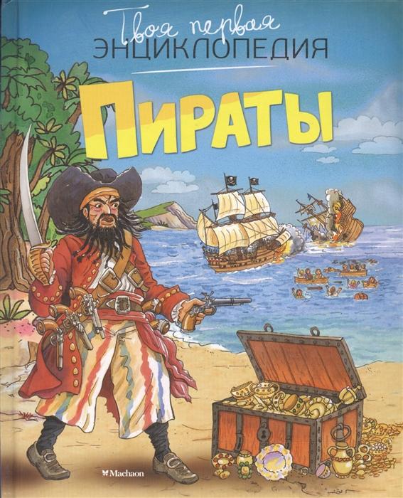 Бомон Э., Симон Ф. Пираты