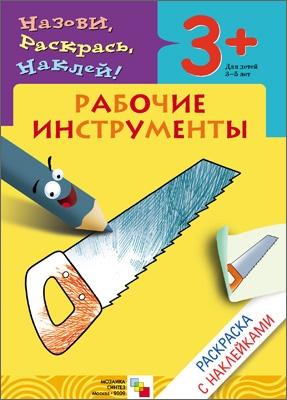 Мигунова Н. КР Рабочие инструменты