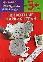 Фото - Бурмистров Л., Мороз В. КР Животные жарких стран бурмистров л мороз в кр домашние животные
