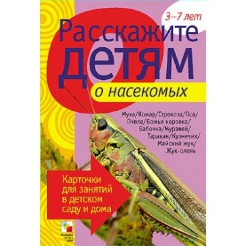 Емельянова Э. Расскажите детям о насекомых Карт для занятий 3-7 лет э л емельянова расскажите детям о достопримечательностях москвы
