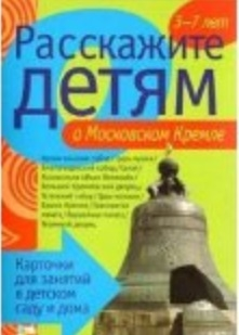 Емельянова Э. Расскажите детям о моск Кремле Карт для занятий 3-7 лет э л емельянова расскажите детям о достопримечательностях москвы