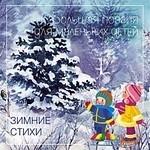 Дорофеева А. (ред.) Большая поэзия для маленьких детей Зимние стихи цена и фото