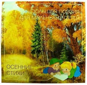 Дорофеева А. (ред.) Большая поэзия для маленьких детей Осенние стихи цена и фото