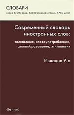 Баш Л. и др. Современный словарь иностранных слов Толкование