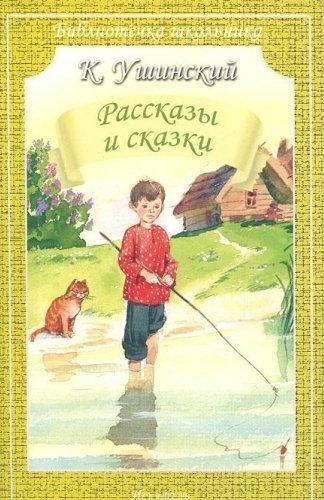 Ушинский К. Ушинский Рассказы и сказки цена 2017