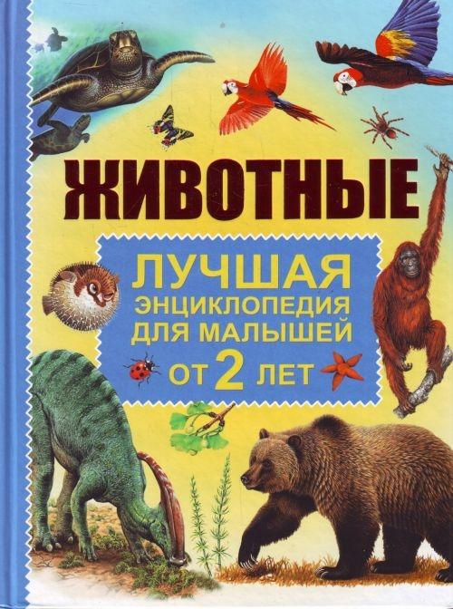 Животные Лучшая энцикл для малышей от 2 лет