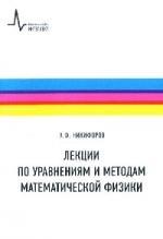 Никифоров А. Лекции по управлениям и методам матем физики цена и фото