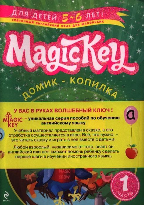 Magic Key Для детей 5-6 лет Ч 1