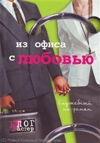 Криштоп Н. (сост) Из офиса с любовью Служебный не-роман золотой фонд мосфильм служебный роман
