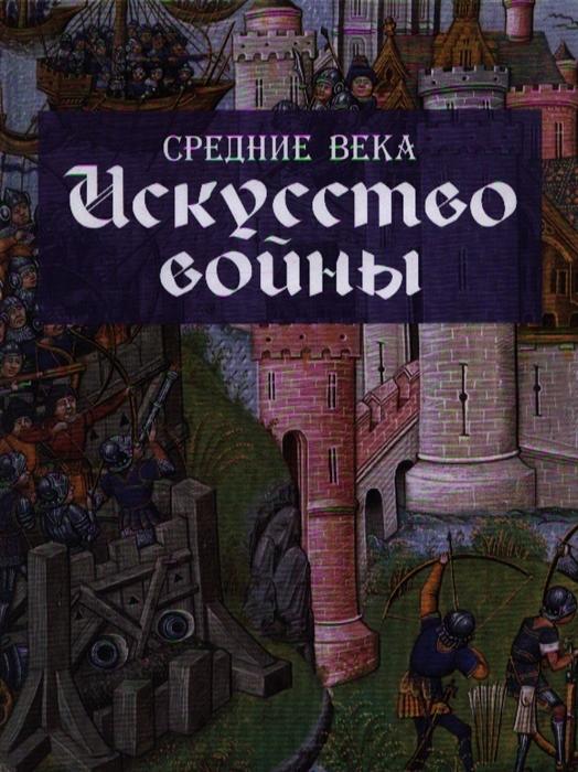 Догерти М. Средние века Искусство войны чарлз оман военное искусство в средние века