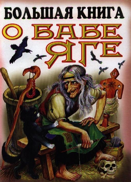 Большая книга о Бабе Яге