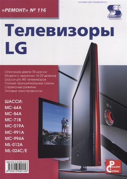 Тюнин Н., Родин А. (ред). Ремонт Вып 116 Телевизоры LG