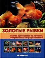 Джонсон Э., Гесс Р. Золотые рыбки Полное руководство по лечению