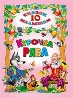 Купить Курочка Ряба 10 сказок малышам, Проф-пресс, Сказки