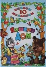 Купить Кошкин дом 10 сказок малышам, Проф-пресс, Сказки