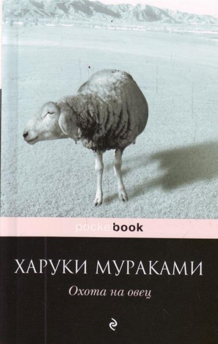 Мураками Х. Охота на овец роман мягк Pocket book Мураками Х Эксмо мураками х хороший день для кенгуру