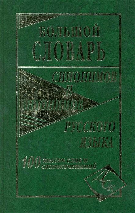 Шильнова Н. (сост.) Большой словарь синонимов и антонимов рус языка