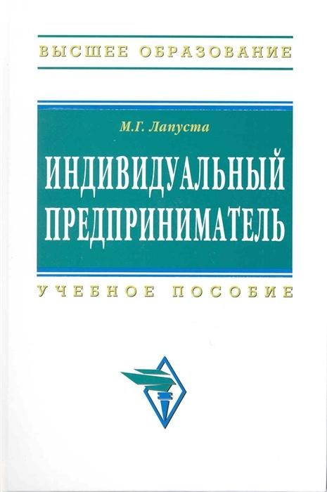 Лапуста М. Индивидуальный предприниматель Учеб пос