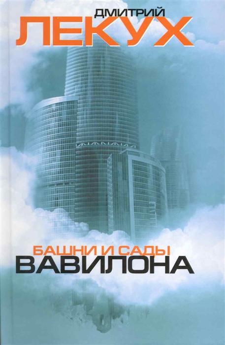 Лекух Д. Башни и сады Вавилона лекух д война на которой мы живем байки смутного времени