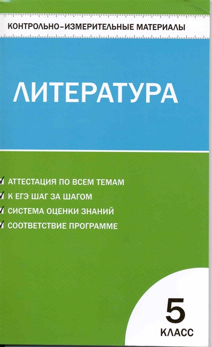 цена на Антонова Л. (сост.) КИМ Литература 5 кл