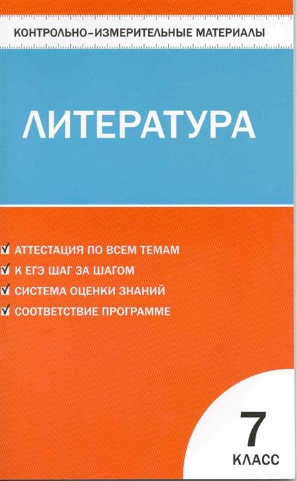 Зубова Е. (сост.) КИМ Литература 7 кл егорова н пшу 7 кл литература