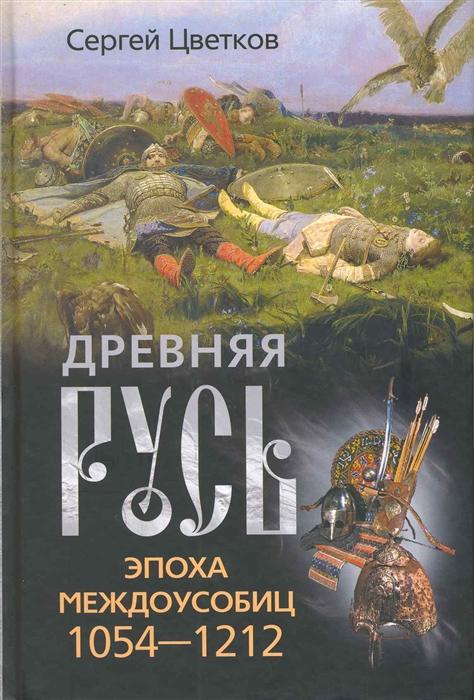 Древняя Русь Эпоха междоусобиц 1054-1212
