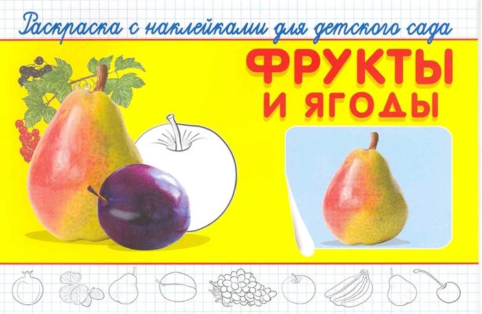 Савельев Е. (худ.) Раскраска с накл для детского сада Фрукты и ягоды