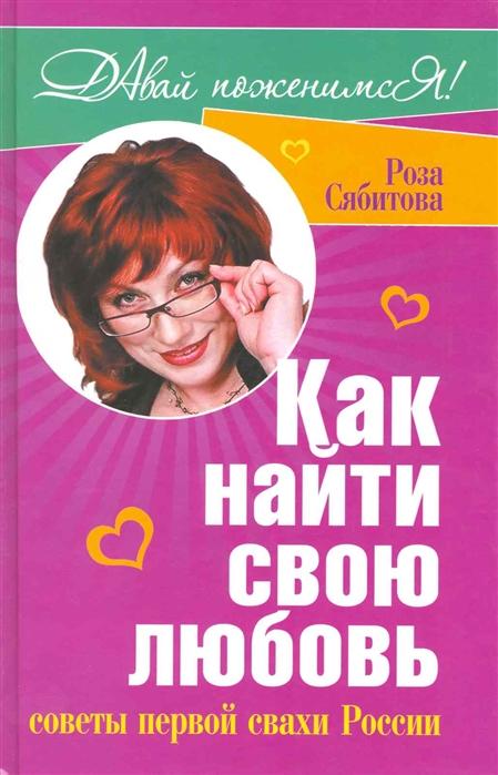 Как найти свою любовь Советы первой свахи России