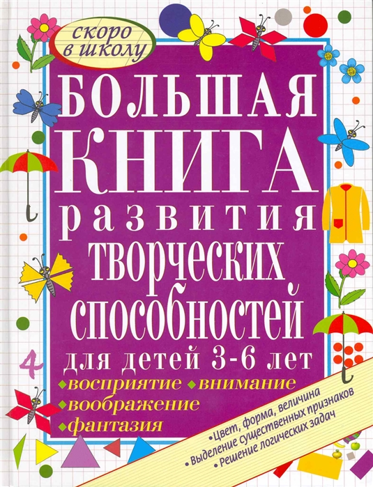 Гаврина С. Большая книга разв творческих способн для дет 3-6 лет самокат большая кулинарная книга городка с 6 лет