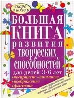 Большая книга разв. творческих способн. для дет. 3-6 лет