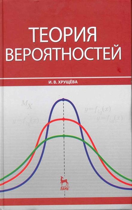 Хрущева И. Теория вероятностей Учеб пос сигидов ю трубилин а теория бухгалтерского учета учеб пос