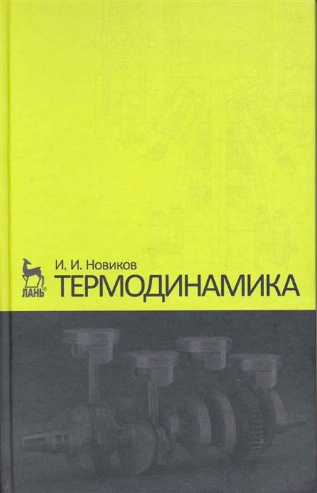 Новиков И. Термодинамика Учеб пос