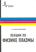Лекции по физике плазмы Учеб. пос.