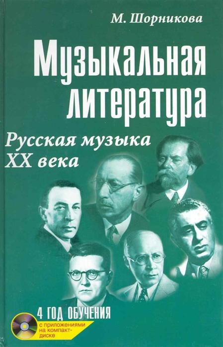 Музыкальная литература Рус муз классика