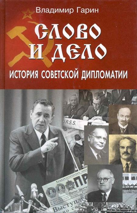 Фото - Гарин В. Слово и дело История советской дипломатии отсутствует история дипломатии