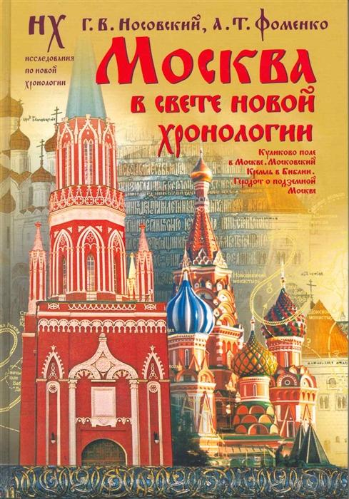 Фоменко А., Носовский Г. Москва в свете новой хронологии