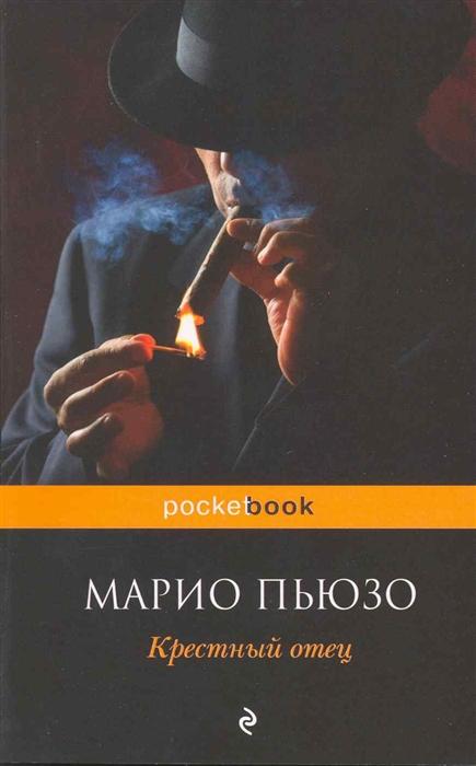 Пьюзо М. Крестный отец цена и фото