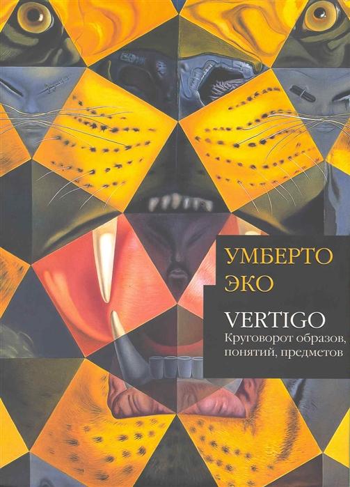 Vertigo Круговорот образов понятий предметов
