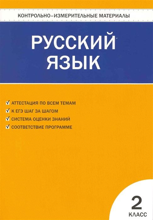 КИМ Русский язык 2 кл