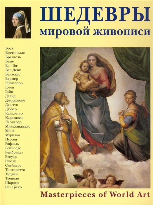Калмыкова В. Шедевры мировой живописи терешина м отв ред шедевры мировой живописи