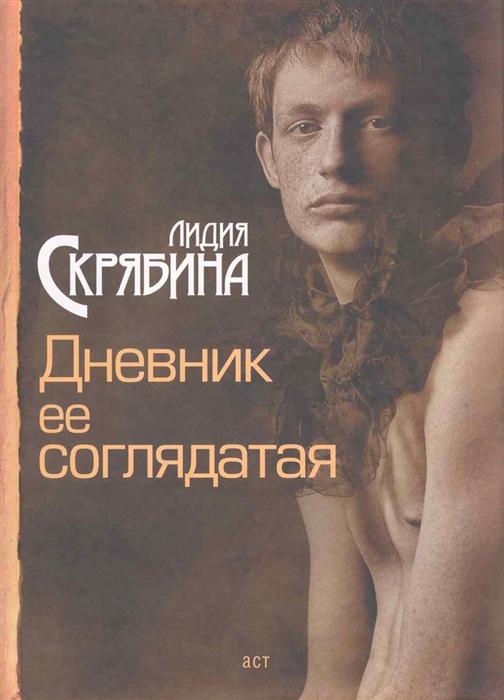 Скрябина Л. Дневник ее соглядатая