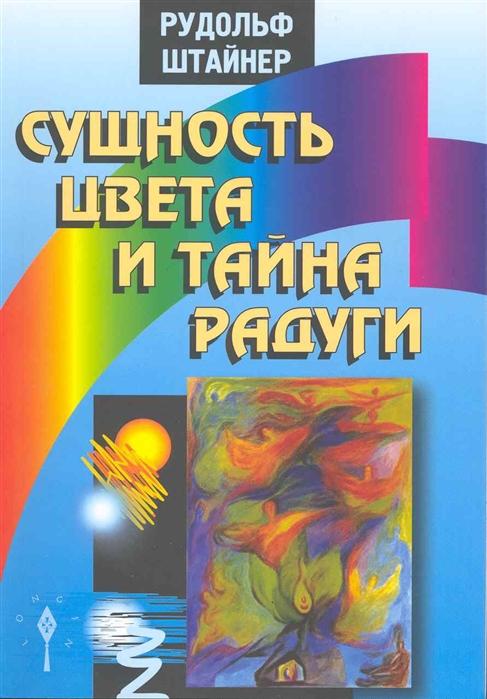 Штайнер Р. Сущность цвета и тайна радуги