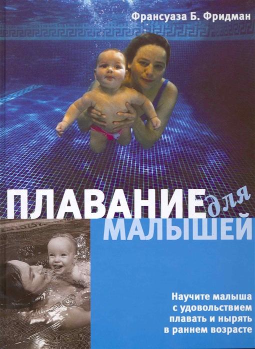 Фридман Ф. Плавание для малышей фридман ф аква йога для беременных