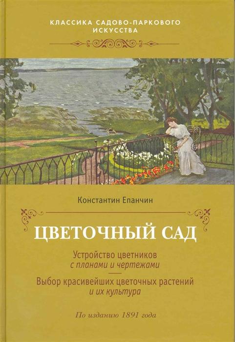Цветочный сад Классика садово-паркового искусства Епанчин К Фитон