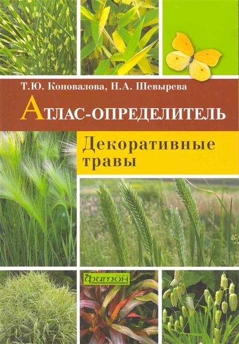 Декоративные травы Атлас-определитель Коновалова Т Шевырева Н Фитон