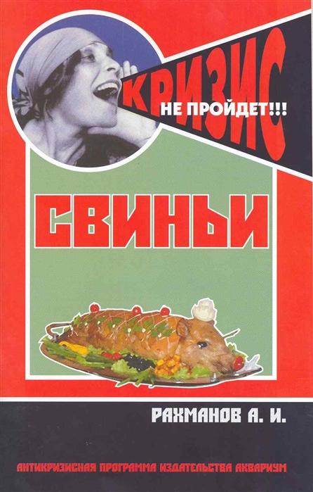 Рахманов А. Свиньи Содержание и кормление цена и фото