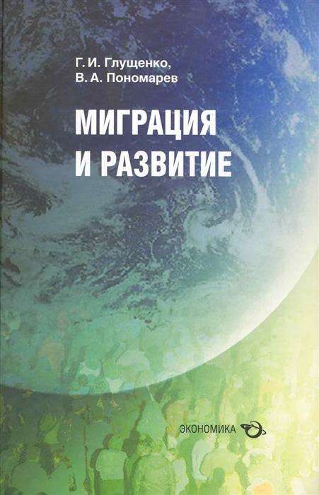 Глущенко Г., Пономарев В. Миграция и развитие глущенко г пономарев в миграция и развитие