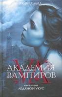Академия вампиров Кн.2 Ледяной укус