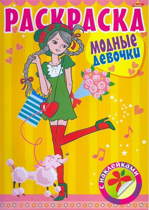 цена на Баранова И. (худ.) КР Раскраска д дев с накл Модные девочки 3